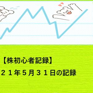 【株初心者記録】2021年5月31日の記録