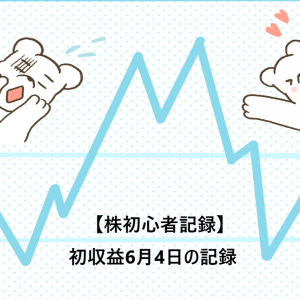 【株初心者記録】初収益6月4日の記録