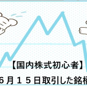 【国内株式初心者】2021年6月15日取引した銘柄の記録