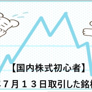 【国内株式初心者】2021年7月13日取引した銘柄の記録