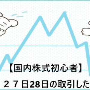 【国内株式初心者】2021年7月27日28日の取引した銘柄の記録