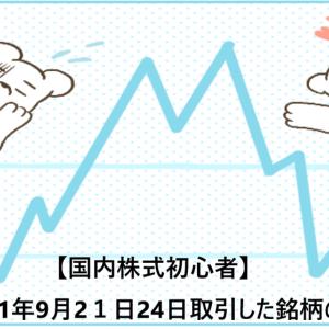 【国内株式初心者】2021年9月21日24日取引した銘柄の記録