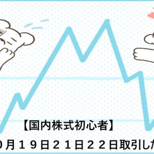 【国内株式初心者】2021年10月19日21日22日取引した銘柄の記録