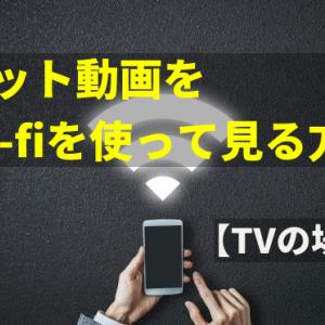 ネット動画をwi-fiを使って見る方法