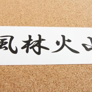 人間万事塞翁が馬(故事成語) 《short》