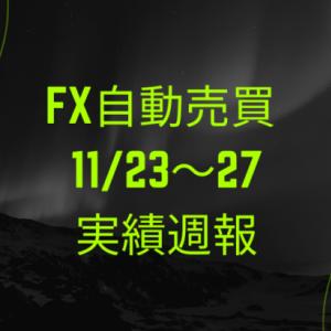 【2020年11月23日〜27日】FX自動売買損益週報