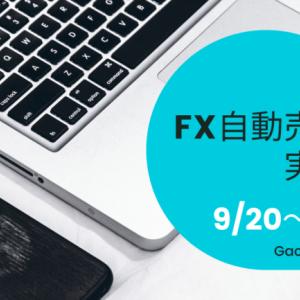 【2021年9月20日〜24日】FX自動売買実績週報