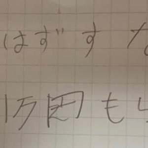中学1年生の娘の殴り書きにビックリ!そうくるか…