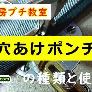 【ハンドメイド】穴をあける道具の種類と使い方