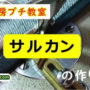 【ハンドメイド】サルカン(ループ・ベルト通し)の作り方