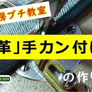 【バック職人が教えます】「革」手カン付けの作り方