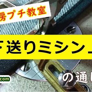 一本針本縫い・上下送りミシン上糸の通し方