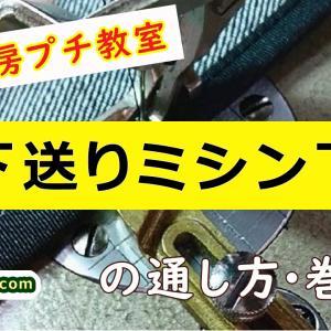 一本縫い・上下送りミシン下糸の通し方と巻き方