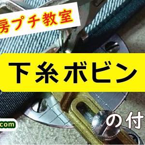 【ミシン】下糸ボビンの付け方