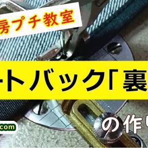 【ハンドメイド】トートバック「裏地」の作り方
