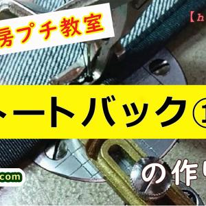 トートバックの作り方①【ハンドメイド】
