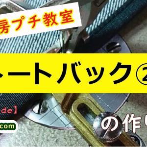 トートバックの作り方②【ハンドメイド】