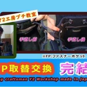 ファスナーポケット取替交換「完結」【修理・手直し】