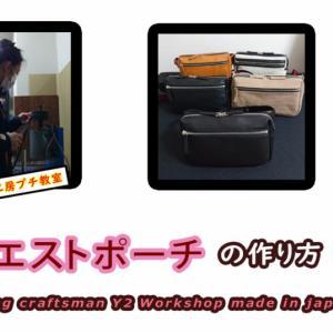 バッグ職人が作る「ウエストポーチ」【ハンドメイド】③