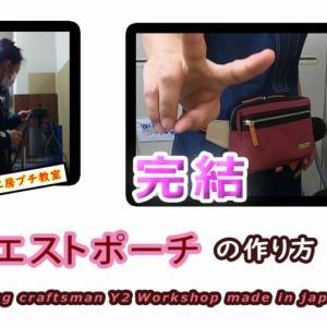 バッグ職人が作る「ウエストポーチ④完結」【ハンドメイド】