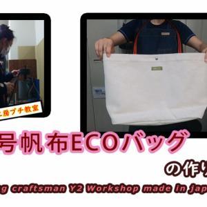 8号帆布のECOトートバッグの作り方【ハンドメイド】