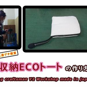 収納ECOトートバッグの作り方【ハンドメイド】