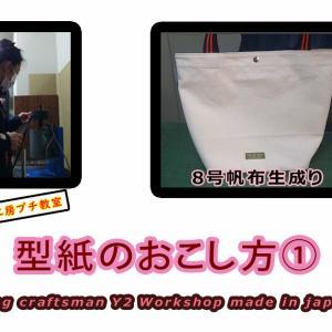 型紙のおこしてトートバッグを作ってみよう①【型紙おこし】