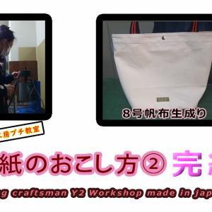 型紙のおこしてトートバッグを作ってみよう②【型紙おこし】