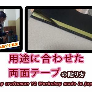 用途に合わせた両面テープの貼り方【ハンドメイド】