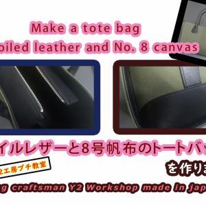 オイルレザーと8号帆布のトートバッグを作ります「解説します」 【handmade】