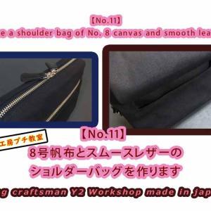 【No.11】8号帆布とスムースレザーのショルダーバッグを作ります。