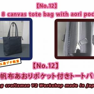 【No.12】8号帆布あおりポケット付きトートバッグ