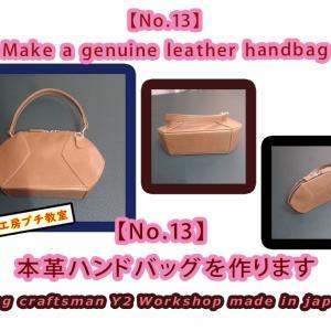 【No.13】本革ハンドバッグを作ります