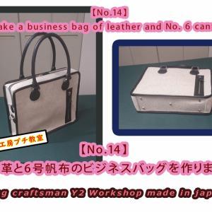 【No.14】革と6号帆布のビジネスバッグハンドバッグ