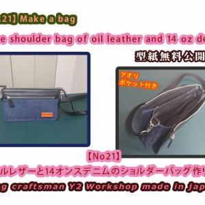 【No.21】あおりポケット付きオイルレザーと14オンスデニムのショルダーバッグを作ります【型紙無料公開】