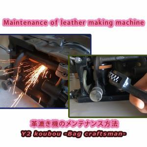 革漉き機のメンテナンス「グリスアップ」「丸刃の研ぎ方」