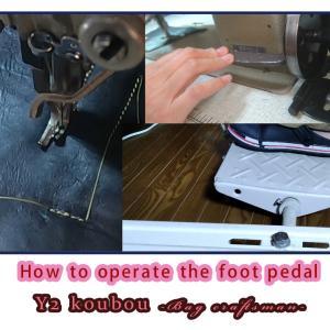 「一本針本縫いミシン」フットペダルの操作方法