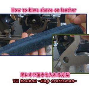 「漉き」How to kiwa shave on leather 革にキワ漉きする方法