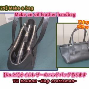 【No.29】オイルレザーのハンドバッグを作ります。「ハンドメイド」「メイキング」「作り方」