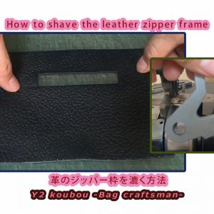 How to shave the leather zipper frame 革のジッパー枠を漉く方法「革漉き」