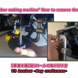 送りロールの取り付け方「メンテナンス」「革漉き機」
