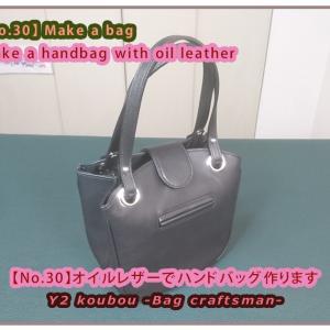 【No.30】オイルレザーでハンドバッグ作ります「ハンドメイド」「メイキング」「あおりポケット付き」
