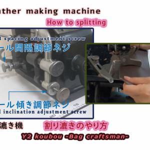 【革漉き機】割漉きをする方法と均等の厚みにならない時の対処法「革」「割漉き」