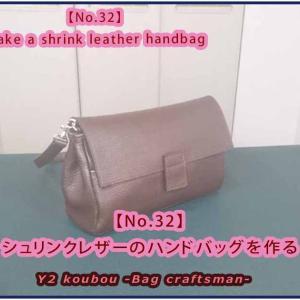 【No.32】シュリンクレザーのハンドバッグ作ります「ハンドメイド」「メイキング」「DYI」バッグの作り方