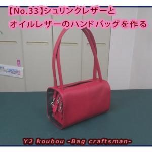【No.33】シュリンクレザーとオイルレザーのハンドバッグを作るり方「ハンドメイド」「作り方」