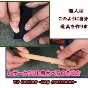 レザークラフト用木ベラの作り方「ハンドメイド」「100円でできる」「レザー道具」