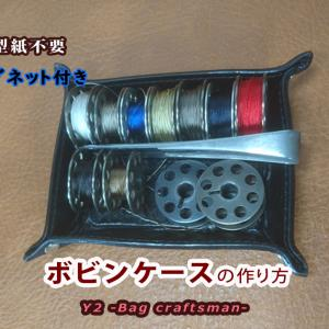 「ハンドメイド」マグネット付きボビンケースなどの小物入れの作り方「マグネット」