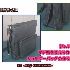 【No.36】「ハンドメイド」マチ幅を変えられるショルダーバッグの作り方