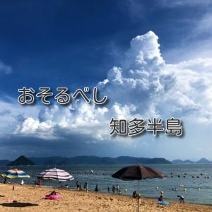 そうだ知多行こう。名古屋から一番近い海!オシャレなカフェも!