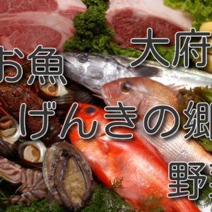 大府げんきの郷でお得にお魚を手に入れよ!